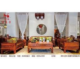 11卷书系列 品名:佛光沙发 材质:非洲花梨木 规格:40002900 ¥8.5万6件套